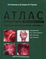 Атлас операций при злокачественных опухолях органов мочеполовой системы. Руководство