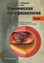 Клиническая патофизиология.Атлас