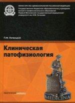 Клиническая патофизиология.Учебник