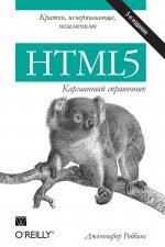 Дженифер Нидерст Роббинс. HTML5. Карманный справочник, 5-е издание