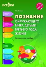 Познание окружающего мира детьми 3-го года жизни