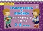 Людмила Александровна Юрова. Грамматика и лексика английского языка 2-6кл