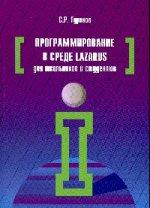 Программирование в среде Lazarus для школьников и студентов: Учебное пособие. Гриф МО РФ