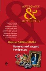 Наталья Николаевна Александрова. Неизвестный шедевр Рембрандта