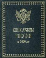 Спецслужбы России за 1000 лет (кожаный переплет)