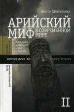 Арийский миф в современном мире. В 2-х томах. Том II