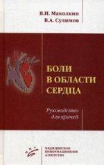 Боли в области сердца: Руководство для врачей. Маколкин В. И. , Сулимов В. А