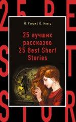 О. Генри. 25 лучших рассказов / 25 Best Short Stories 150x240