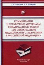 Комментарии и справочные материалы к федеральному закону об обязательном медицинском страховании в РФ