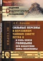 Сильные персоны в Верховном тайном совете Петра II и роль князя Голицына при воцарении Анны Иоанновны