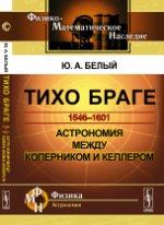 ТИХО БРАГЕ: 1546-1601. Астрономия между Коперником и Кеплером