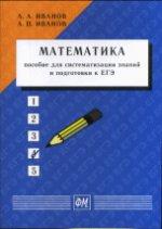МАТЕМАТИКА: пособие для систематизации знаний и подготовки к ЕГЭ
