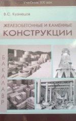 Железобетонные и каменные конструкции. Учебное издание. Обл