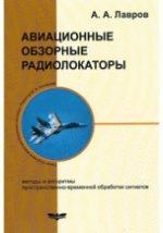 Авиационные обзорные радиолокаторы. Методы и агоритмы пространственно-временнойобработки сигналов