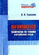 Informatics: практикум по чтению: английский язык
