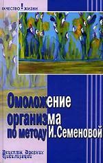 Омоложение организма по методу И.Семеновой