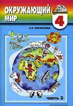 Окружающий мир, 4 класс. Учебник-тетрадь. Часть 3