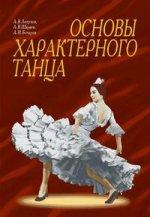 Основы характерного танца. Учебное пособие. 4-е изд