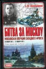 Битва за Москву. Московская операция Западного фронта, 16 ноября 1941 г