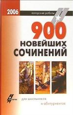 900 новейших сочинений для школьников и абитуриентов
