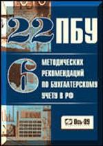 22 положения по бухгалтерскому учету и 6 методических рекомендаций по бухгалтерскому учету в РФ