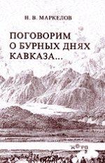 Поговорим о бурных днях Кавказа…
