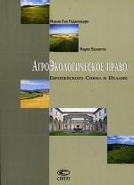 Агроэкологическое право Европейского Союза и Италии 2006 года