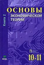 Основы экономической теории, 10-11 класс. Книга 2