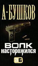 Скачать Волк насторожился бесплатно А.А. Бушков