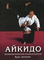 айкидо практическое руководство по боевому искусству скачать
