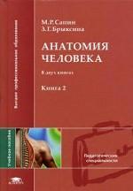 Анатомия человека. В 2 книгах. Книга 1