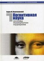 Когнитивная наука: Основы психологии познания.  Том 1