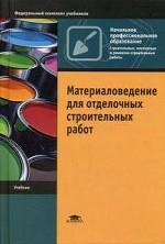 Материаловедение для отделочных строительных работ. Учебное пособие для ссузов. 4-е издание, стереотипное
