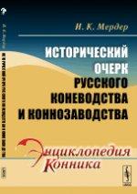 Исторический очерк русского коневодства и коннозаводства