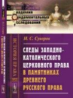 Следы западно-католического церковного права в памятниках древнего русского права
