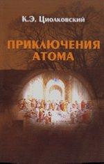 Приключения Атома