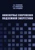 Инженерные сооружения подземной энергетики. Монография. Обл