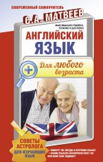 Виктория Ригарович. Английский язык для любого возраста
