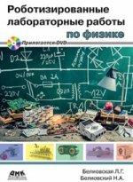 Г. И. Мелихова. Роботизированные лаборат. работы по физике +DVD