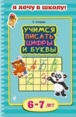 Учимся писать цифры и буквы. Для детей 6-7 лет