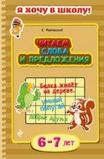 Читаем слова и предложения. Для детей 6-7 лет
