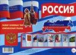 Россия (ширмочка)