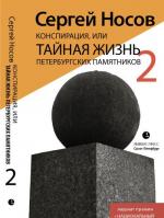 Носов Сергей Анатольевич. Конспирация, или Тайная жизнь петербургских памятников - 2 150x199