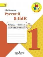 Русский язык 1кл [Тетрадь учебных достижений]