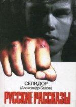 Русские рассказы