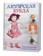 Авторская кукла. Моделирование и декорирование