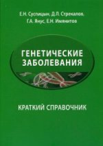 Генетические заболевания. Краткий справочник