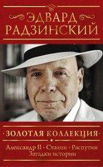 Золотая коллекция Эдварда Радзинского (комплект из 4 книг)