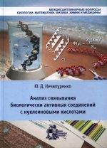 Анализ связывания биологически активных соединений с нуклеиновыми кислотами