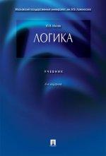 Логика [Учебник] 4-е изд